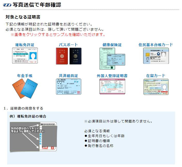 サイトを利用するには年齢認証が必要です。必要な証明書の写真を送るだけの簡単認証!