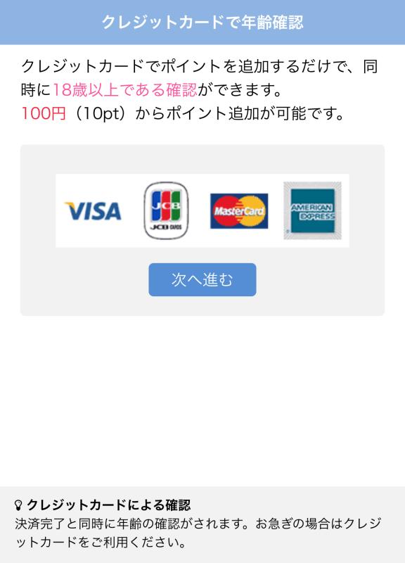 PCMAXのクレジットカードを使った年齢認証方法