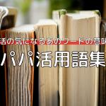 【パパ活用語集とQ&A】