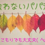 【秘技】会わないパパ活〜会わなくても月10万円稼ぐ方法〜