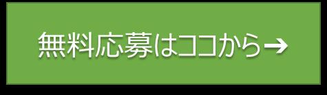 TRY18無料応募(公式サイト)ボタン