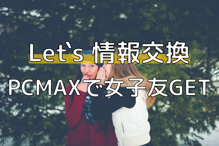 PCMAXでパパ活女子同士の情報交換をしてみよう!