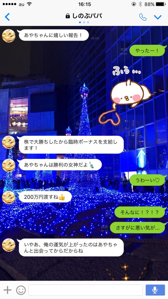 パパとのLINE画面 臨時収入編