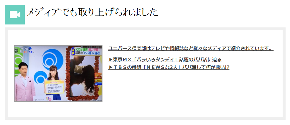 ユニバースクラブはテレビでも紹介されてる日本一有名なデートクラブです