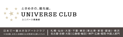 人気の交際クラブ・ユニバースクラブは全国展開中