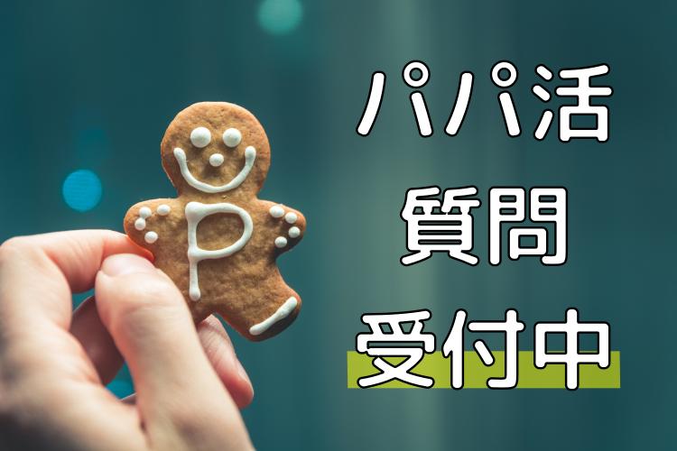 【2018年】パパ活質問回答掲示板