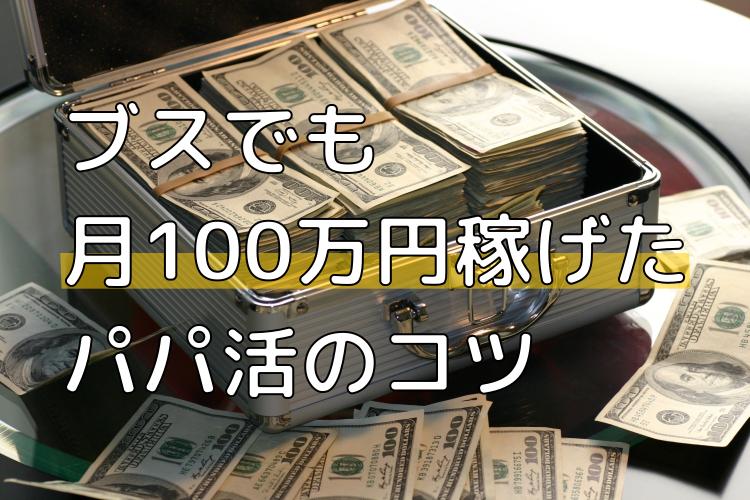 ブスでも100万円稼げたパパ活のコツ